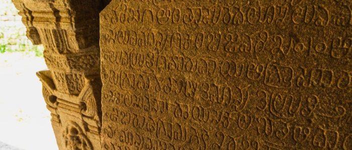 В Індії студент-археолог виявив легендарну плиту з 1200 річним попередженням